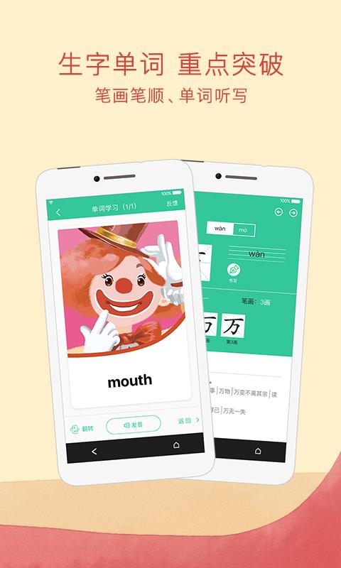 江苏省中小学数字教材服务平台app客户端图片1