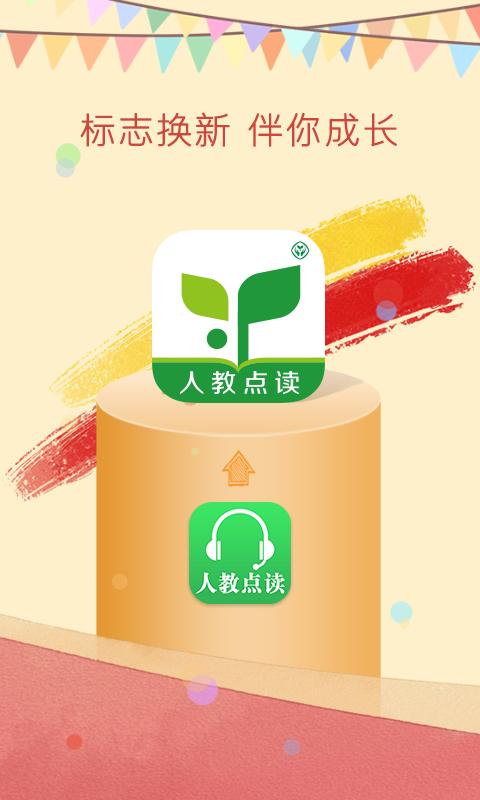 江苏省中小学数字教材服务平台app客户端图4: