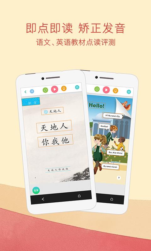 江苏省中小学数字教材服务平台app客户端图1: