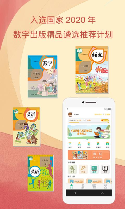 江苏省中小学数字教材服务平台app客户端图3: