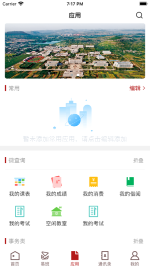 山东枣庄学院移动平台app图1