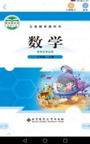 2021浙江省音像教材网络下载最新手机版app图片1
