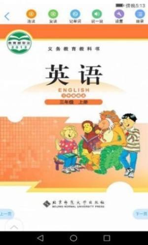 2021浙江省音像教材网络图3