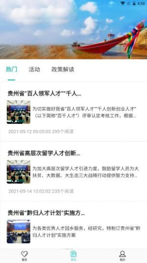 贵州优才卡app手机版图片1