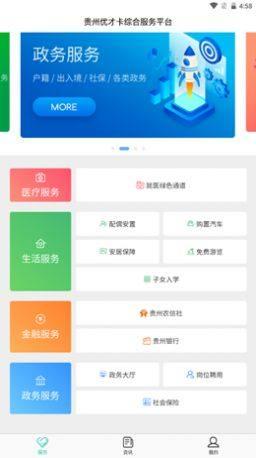 贵州优才卡app图1