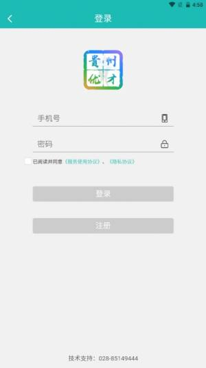 贵州优才卡app图3