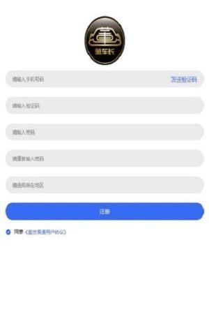 董车长app新版官方图片1