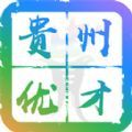 贵州优才卡app