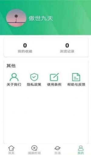 墨墨资讯app官方版图片1