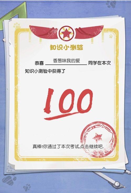 小浣熊百将传知识小测验答案分享:知识小测验100分答案一览[多图]图片1