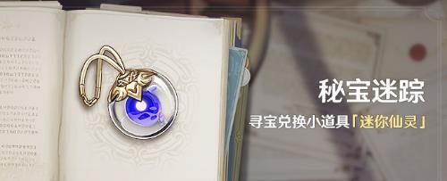 原神秘宝迷踪宝藏位置大全:2021年8月秘宝迷踪宝藏位置图文介绍[多图]