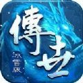 冰雪傳世元神版手游官方最新版 v1.0