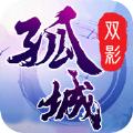 孤城雙影手游正版官方版 v1.0