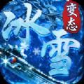 冰雪超變態傳奇手游官方版 v2.8