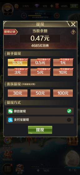 天天飞龙游戏红包版2021 v1.0截图