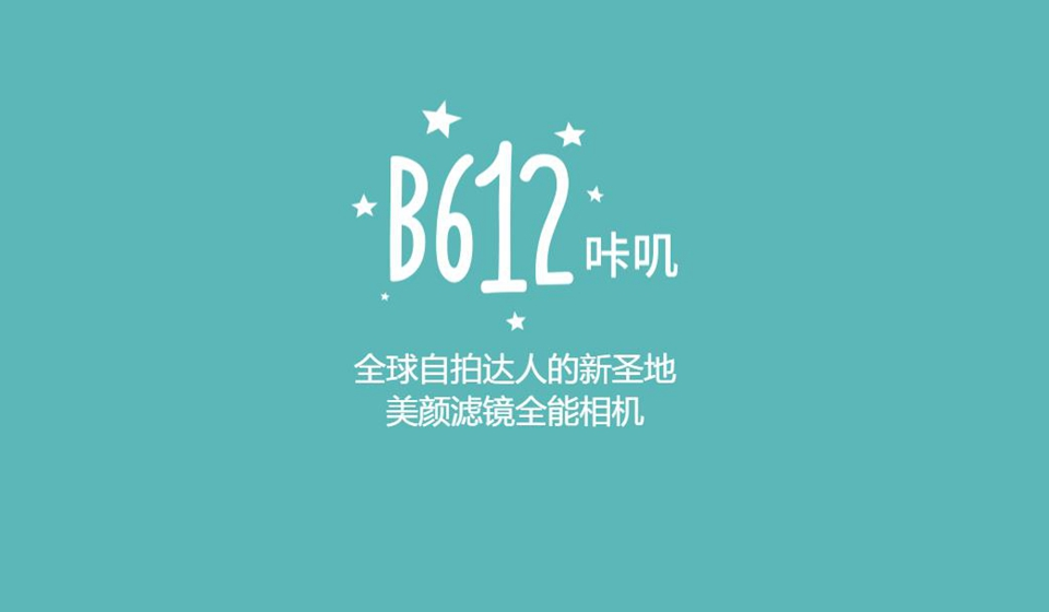 B612相机合集