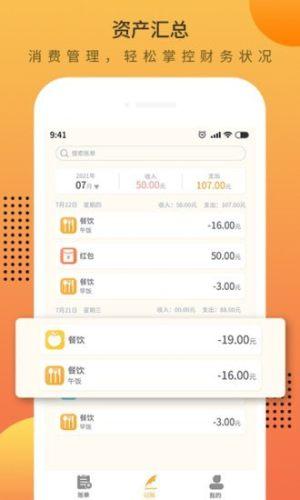 时光记账本App官方版图片1