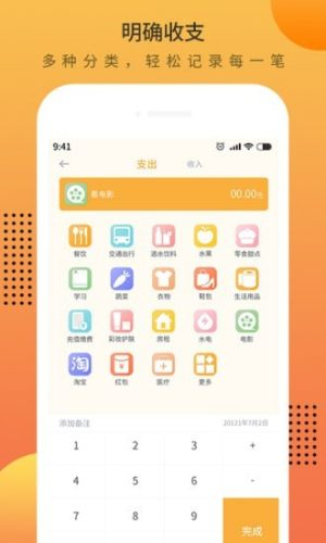 时光记账本App图2
