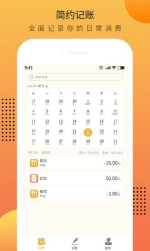 时光记账本App图1