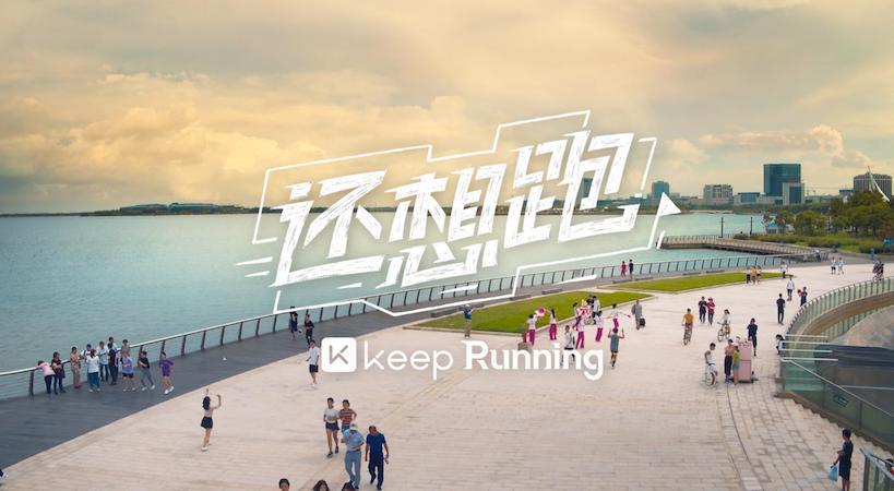 keep健身app大全