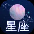 星座狗App