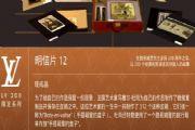 lv游戲黃金明信片注冊教程:黃金明信片注冊步驟方法[多圖]