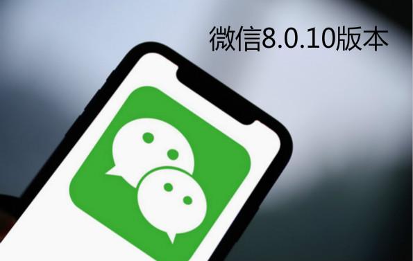 微信8.0.10版本合集