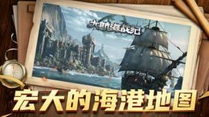 大航海战纪官方版图2