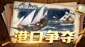 大航海战纪官方版图3