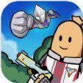 香肠派对下载游戏app