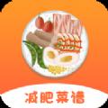 趣胃减肥菜谱App