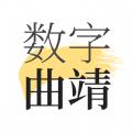 数字曲靖App