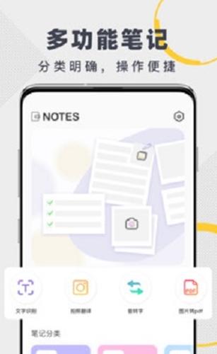 notes笔记app手机版图2: