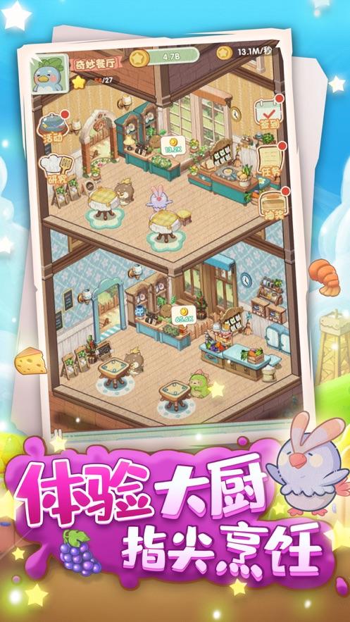奇妙餐厅红包版下载,奇妙餐厅游戏赚钱红包版,v1.0