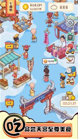 富贵美食街红包版下载,富贵美食街游戏红包版,v1.0