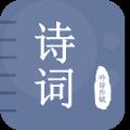 贝贝古诗词学习app