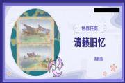 原神清籁旧忆任务攻略:清籁旧忆画片位置地点全汇总[多图]