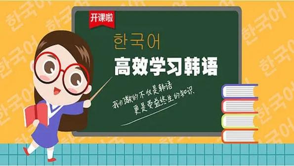 免费学习韩语的app合集