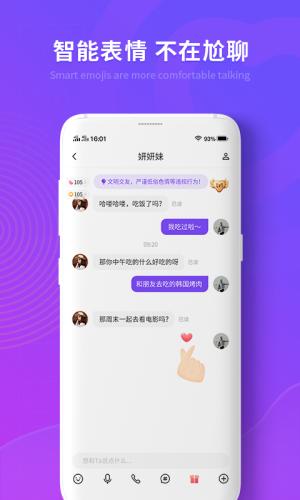 陌生涡友app安卓版图片1