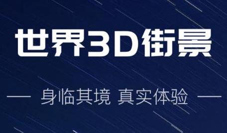 3d街景地图软件合集