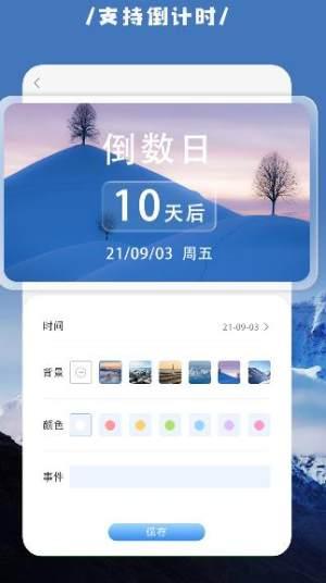 嗨桌面小组件App手机版图片1