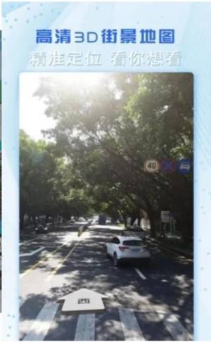 云游世界街景地app官方版图片1