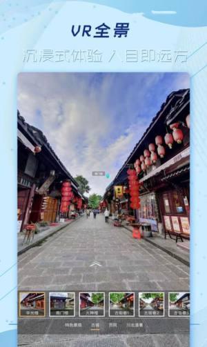云游世界街景地app图2