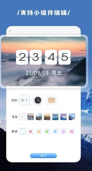 嗨桌面小组件App图3