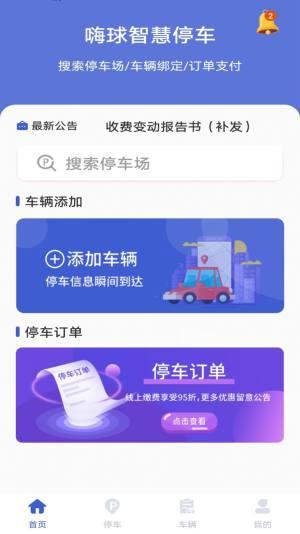 嗨球智慧停车app图1