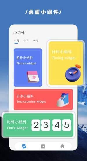 嗨桌面小组件App图4