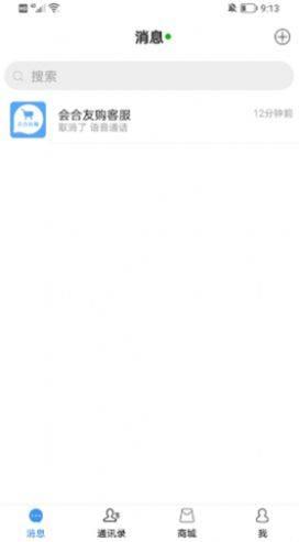 会合友购app图2