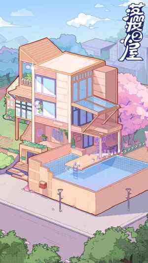 Loving House2游戏图2