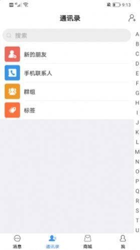 会合友购app图3