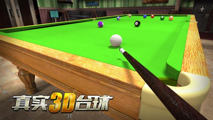 真实3D台球游戏合集